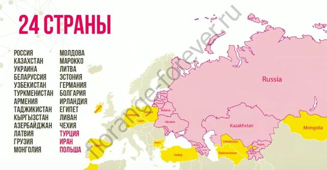 товары Фаберлик доставляются в 24 страны