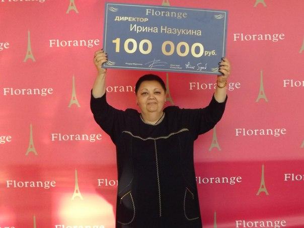 единовременное вознаграждение Florange